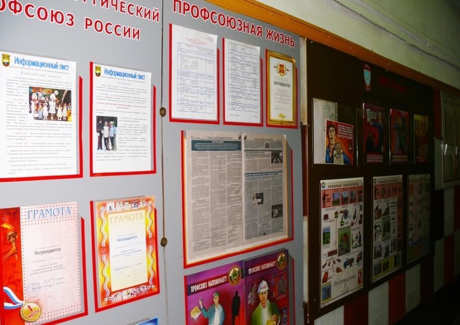 Информационный стенд профсоюзной организации Бакальского рудоуправления