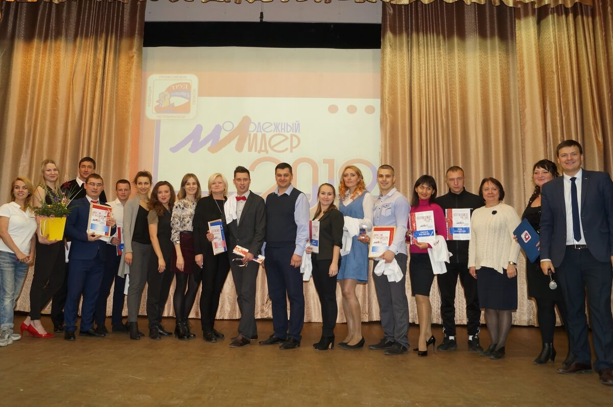 В Челябинской области выбрали лучших молодежных профлидеров