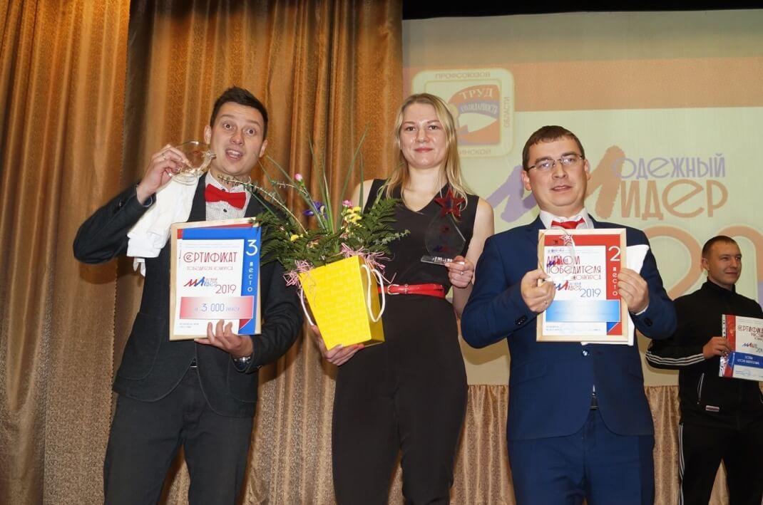 Победители областного конкурса «Молодежный профлидер-2019»