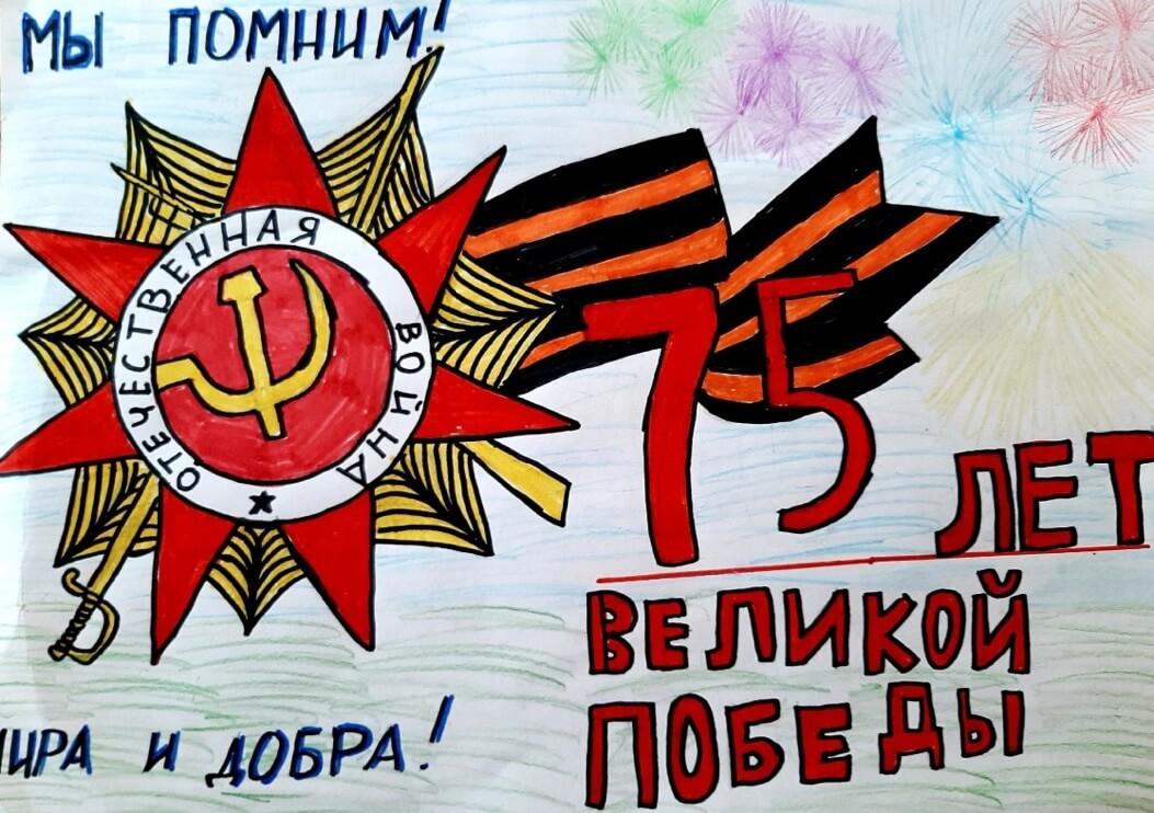 Конкурс приурочен к 75-летию Победы в Великой Отечественной войне
