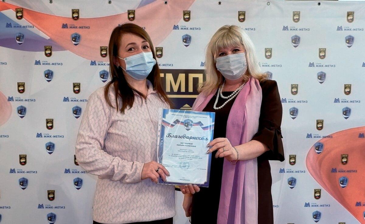 Участница конкурса Марьям Козубцева (слева), председатель ППО ММК-Метиз Елена Рамазанова