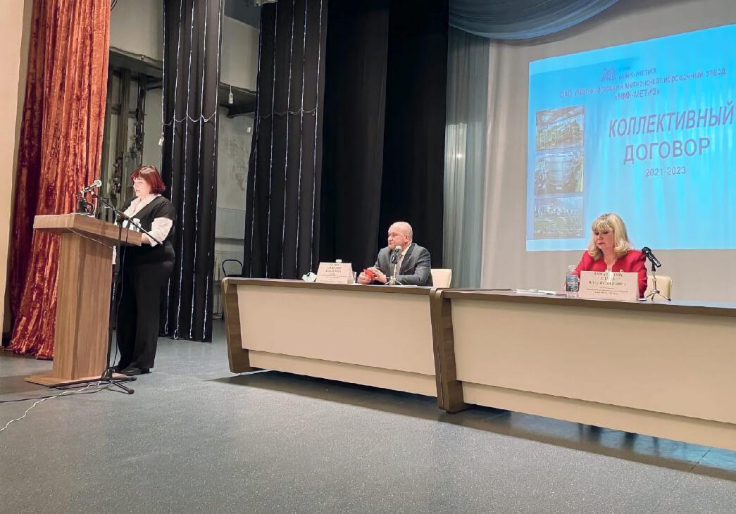 Коллективный договор «ММК-МЕТИЗ» будет действовать до конца 2023 года